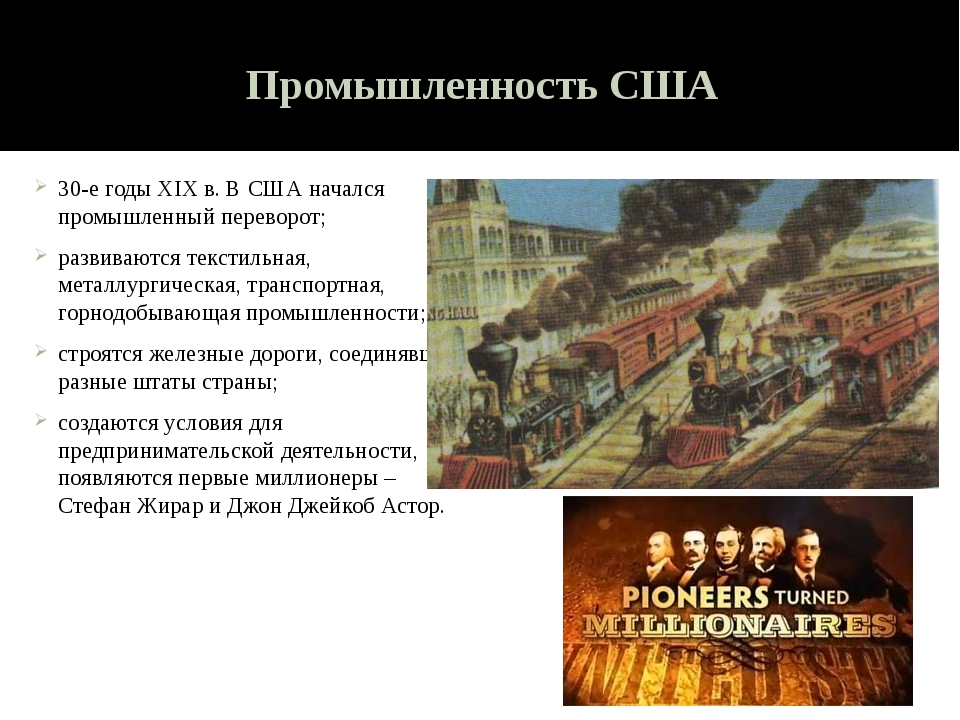 Промышленность США 30-е годы XIX в. В США начался промышленный переворот; раз...