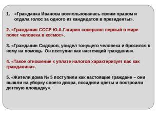 «Гражданка Иванова воспользовалась своим правом и отдала голос за одного из к