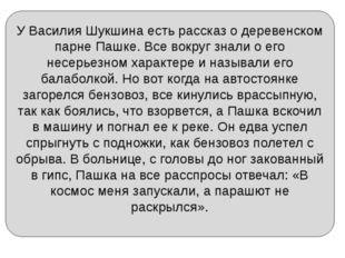 У Василия Шукшина есть рассказ о деревенском парне Пашке. Все вокруг знали о