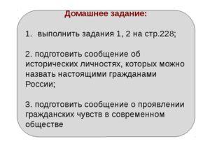 Домашнее задание: выполнить задания 1, 2 на стр.228; 2. подготовить сообщение