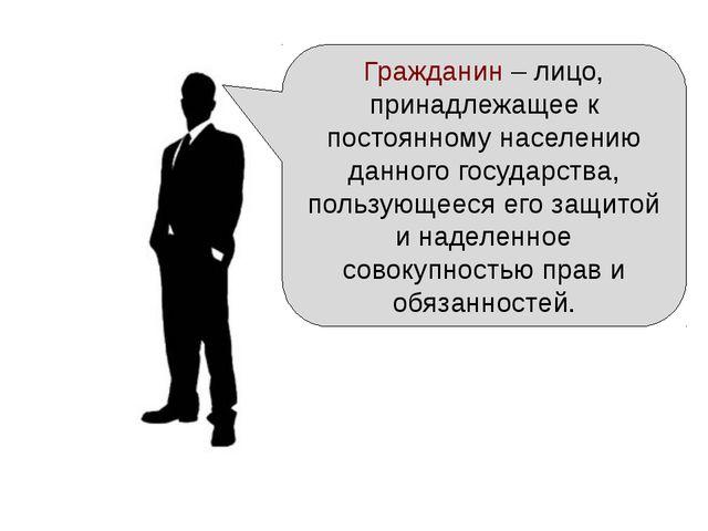 Гражданин – лицо, принадлежащее к постоянному населению данного государства,...