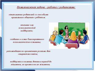 Немаловажная задача - работа с родителями: ознакомление родителей со способам