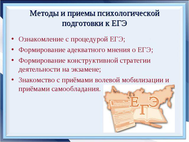 Методы и приемы психологической подготовки к ЕГЭ Ознакомление с процедурой ЕГ...
