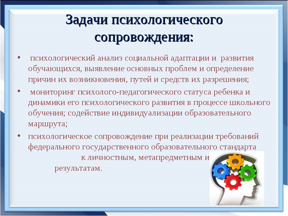 Задачи психологического сопровождения: психологический анализ социальной адап...