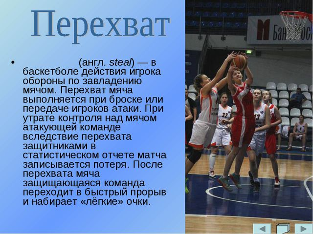 Перехва́т (англ. steal) — в баскетболе действия игрока обороны по завладению...