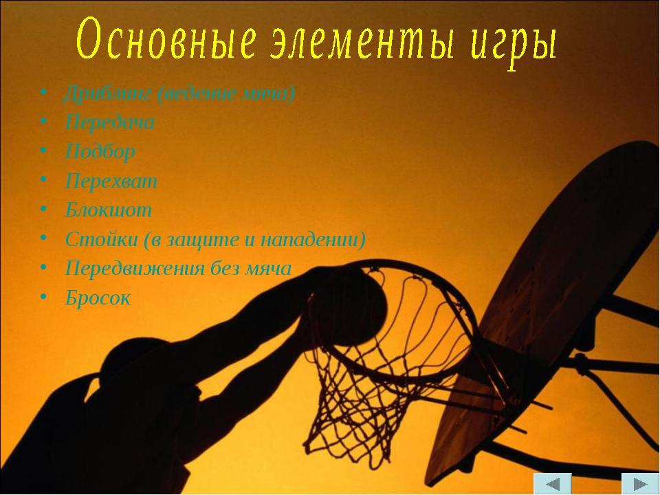 Дриблинг (ведение мяча) Передача Подбор Перехват Блокшот Стойки (в защите и н...