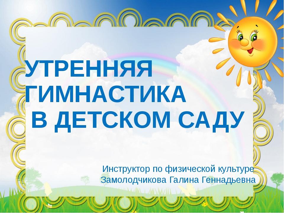 """Презентация """"Утренняя гимнастика"""" Для дошкольников Утренняя Гимнастика"""