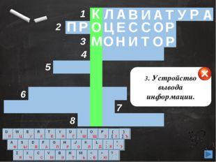 3 1 2 4 5 6 8 7 3. Устройство вывода информации. Л А И А Т Р А П Р О Ц Е С С