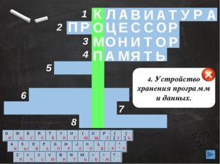 4 1 2 3 5 6 8 7 4. Устройство хранения программ и данных. Л А И А Т Р А П Р О