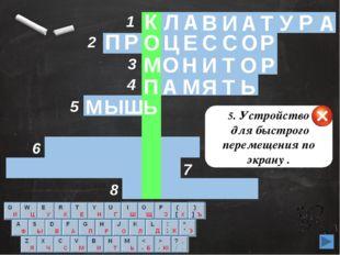 5 1 2 3 4 6 8 7 5. Устройство для быстрого перемещения по экрану . Л А И А Т