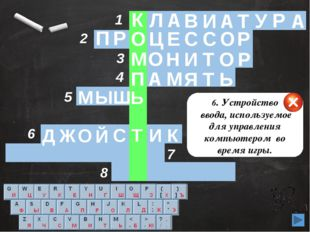 6 1 2 3 4 5 8 7 6. Устройство ввода, используемое для управления компьютером