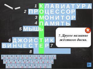 7 1 2 3 4 5 8 6 7. Другое название жёсткого диска. Л А И А Т Р А П Р О Ц Е С