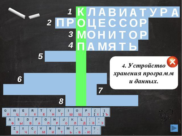 4 1 2 3 5 6 8 7 4. Устройство хранения программ и данных. Л А И А Т Р А П Р О...