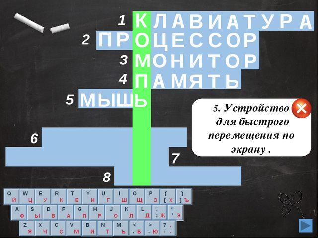 5 1 2 3 4 6 8 7 5. Устройство для быстрого перемещения по экрану . Л А И А Т...