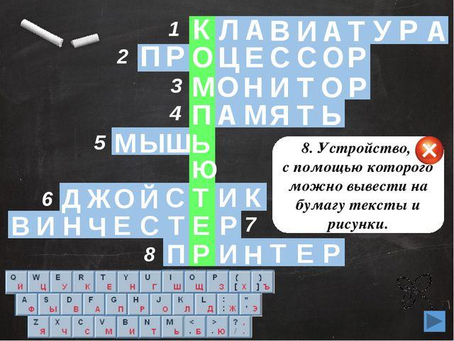 8 1 2 3 4 5 7 6 8. Устройство, с помощью которого можно вывести на бумагу тек...