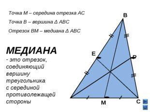 А В М С Точка М – середина отрезка АС Точка В – вершина Δ АВС Отрезок ВМ – м