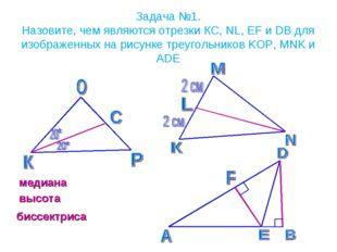 Задача №1. Назовите, чем являются отрезки КС, NL, EF и DB для изображенных на
