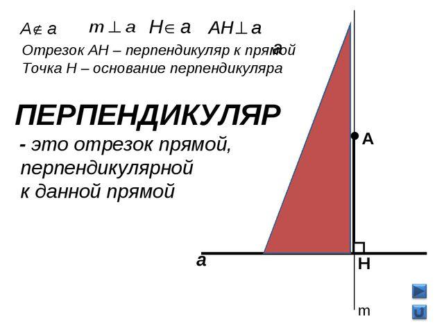 A H ПЕРПЕНДИКУЛЯР - это отрезок прямой, перпендикулярной к данной прямой Отре...