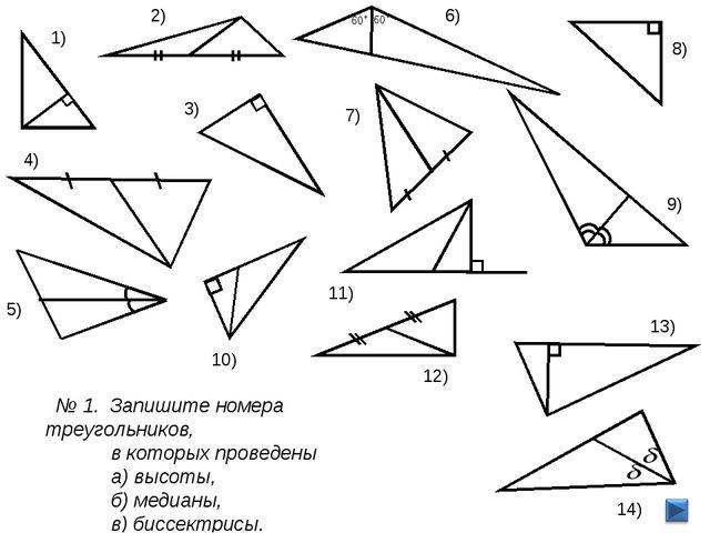 2) 1) 5) 6) 7) 8) 9) 11) 12) 13) 14) 3) 4) 10) № 1. Запишите номера треугольн...