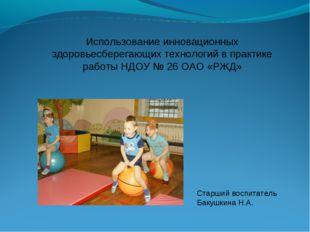 Старший воспитатель Бакушкина Н.А. : Использование инновационных здоровьесбер