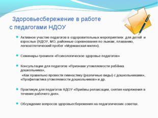 Здоровьесбережение в работе с педагогами НДОУ Активное участие педагогов в о