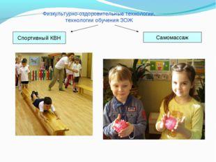 Физкультурно-оздоровительные технологии, технологии обучения ЗОЖ Спортивный К