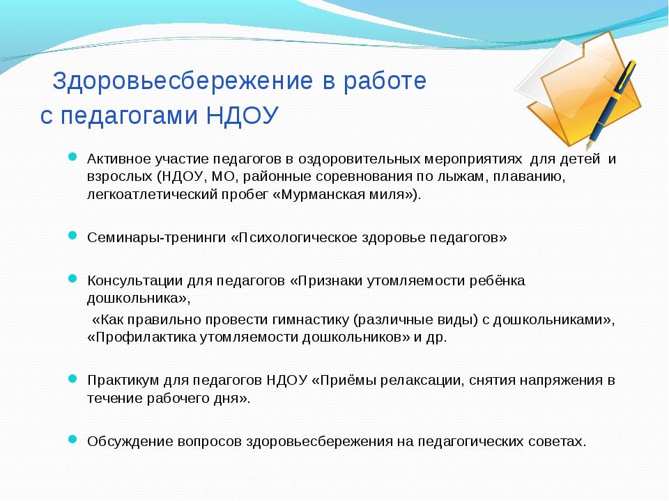 Здоровьесбережение в работе с педагогами НДОУ Активное участие педагогов в о...