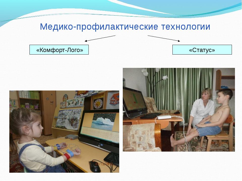 Медико-профилактические технологии «Комфорт-Лого» «Статус»