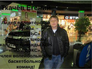 Ткачёв Егений Лидер волонтёрской группы «ИМПУЛЬС» -президент школы, капитан к
