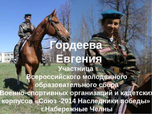 Гордеева Евгения Участница Всероссийского молодежного образовательного сбора