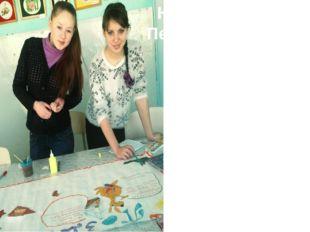 Назимова Татьяна Перелыгина Татьяна Ведут активный образ жизни! Занимаются во