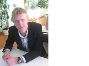 Павлов Дмитрий Активный участник спортивных соревнований. Волейбол, баскетбол