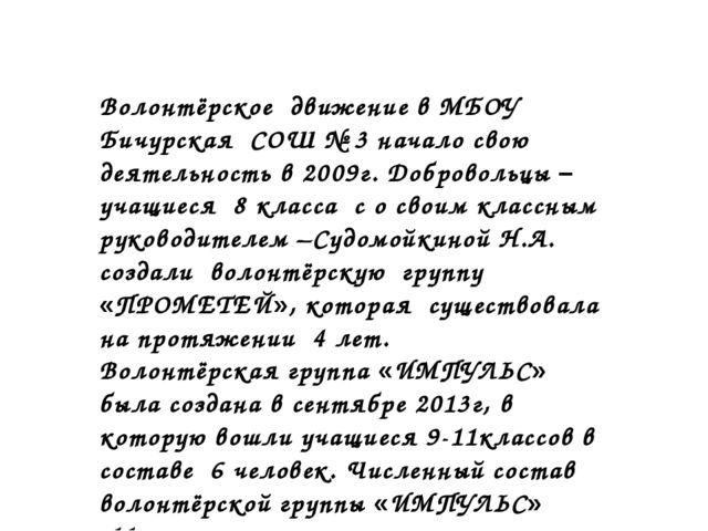 Дата создания Волонтёрской группы Волонтёрское движение в МБОУ Бичурская СОШ...