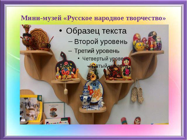 Мини-музей «Русское народное творчество»