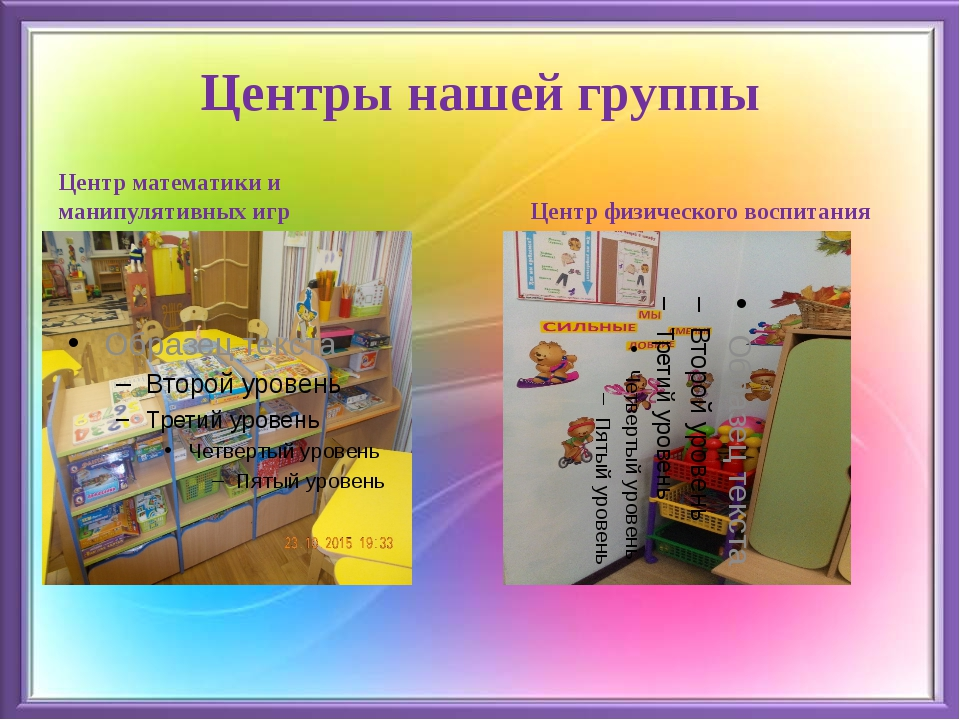 Центры нашей группы Центр математики и манипулятивных игр Центр физического в...