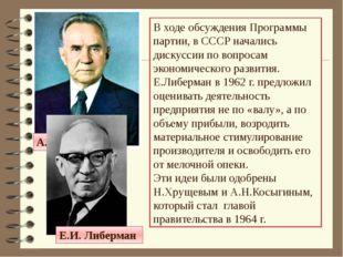 В ходе обсуждения Программы партии, в СССР начались дискуссии по вопросам эко