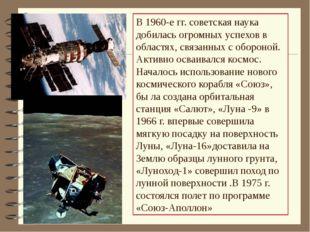 В 1960-е гг. советская наука добилась огромных успехов в областях, связанных