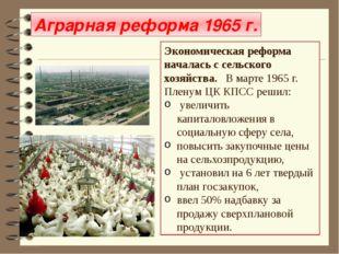 Аграрная реформа 1965 г. Экономическая реформа началась с сельского хозяйства