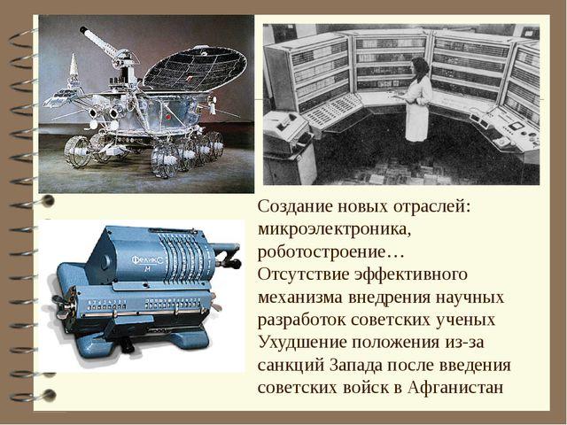 Создание новых отраслей: микроэлектроника, роботостроение… Отсутствие эффекти...