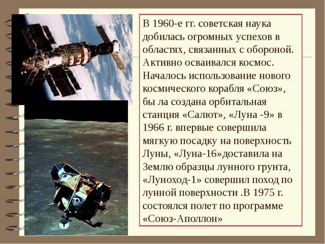 В 1960-е гг. советская наука добилась огромных успехов в областях, связанных...