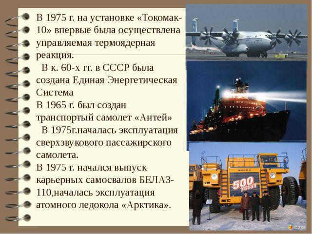 В 1975 г. на установке «Токомак-10» впервые была осуществлена управляемая тер...