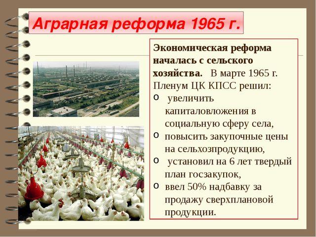 Аграрная реформа 1965 г. Экономическая реформа началась с сельского хозяйства...