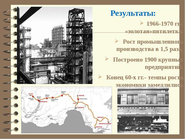 1966-1970 гг.- «золотая»пятилетка. Рост промышленного производства в 1,5 раза...