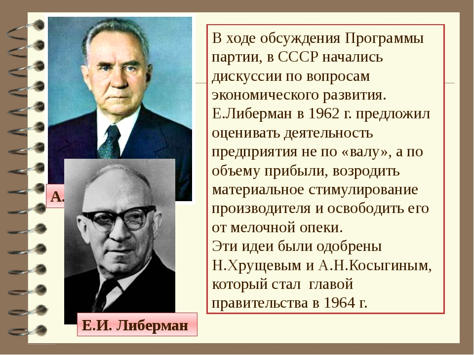 В ходе обсуждения Программы партии, в СССР начались дискуссии по вопросам эко...