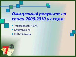 Ожидаемый результат на конец 2009-2010 уч.года: Успеваемость-100% Качество-48
