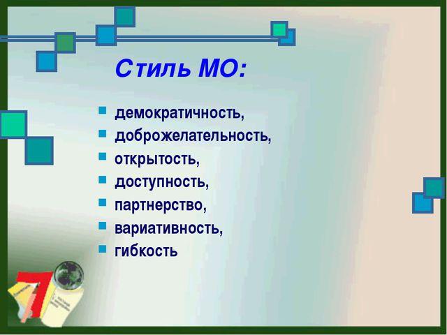 Стиль МО: демократичность, доброжелательность, открытость, доступность, парт...
