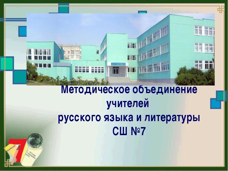 Методическое объединение учителей русского языка и литературы СШ №7