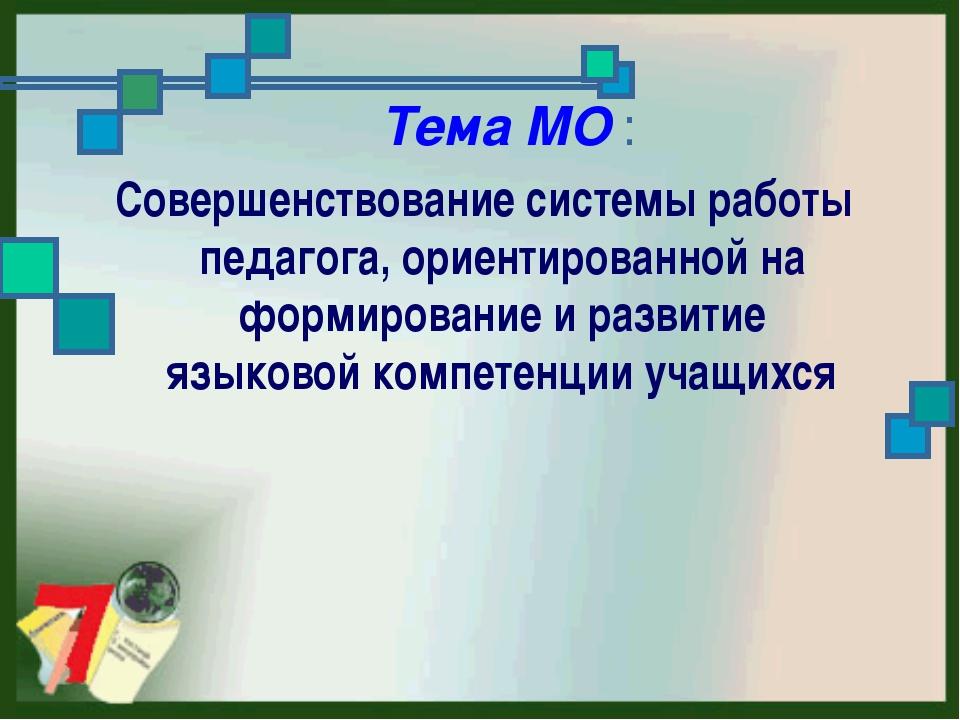 Тема МО : Совершенствование системы работы педагога, ориентированной на форми...