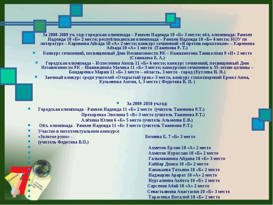 За 2008-2009 уч. год: городская олимпиада – Рамхен Надежда 10 «Б» 3 место; о...