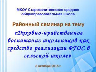 МКОУ Старокалитвенская средняя общеобразовательная школа Районный семинар на